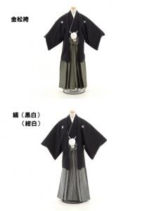 袴 金松・縞