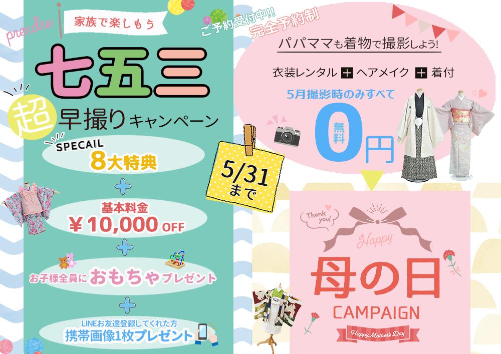 七五三5月キャンペーン